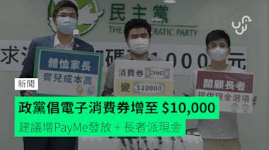 政黨倡電子消費券增至 $10,000 建議增PayMe發放 + 長者派現金 - 香港 unwire.hk