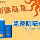 Shiseido 資生堂 新 豔陽 夏 防曬棒 金瓶 遮瑕 透白 不黏膩 定妝 出油 妝前乳 隔離霜 輕透 保濕