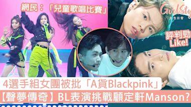 【聲夢傳奇】4選手組女團被評判狠批「A貨Blackpink」,BL表演挑戰顧定軒Manson? | GirlStyle 女生日常