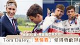 「跨越年齡、性別的愛」英國跳水王子Tom Daley勇敢又真誠的感情觀,坦蕩心態值得所有人學習!