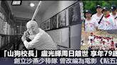 「山狗校長」盧光輝離世享年79歲 創立沙燕隊事迹曾改編成電影