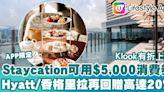 【5000元電子消費券】Staycation可用$5,000電子消費券!Hyatt/香格里拉/馬可孛羅再回贈高達20% | U Travel 旅遊資訊網站