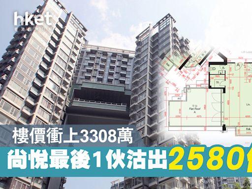 元朗尚悅2580伙終於沽清!頂層複式3308萬成新樓王 - 香港經濟日報 - 地產站 - 新盤消息 - 新盤新聞