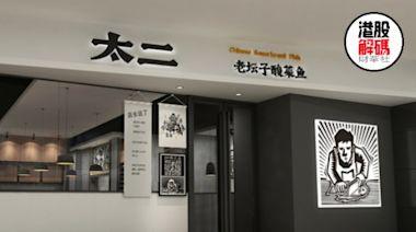 【解讀】跨界火鍋和川菜,九毛九能否永葆青春?