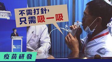 【疫苗研發】內地研製霧化吸入疫苗 吸入方式似哮喘噴霧