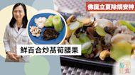 【素食譜】佛誕立夏清心除煩 鮮百合炒萵筍腰果