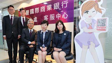 兆豐銀發卡量成長15% 「智能客服」神助攻!