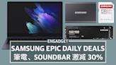 Samsung Epic Daily Deals!筆電、Soundbar 勁減 30%