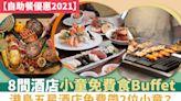【自助餐優惠2021】8間酒店小童免費食Buffet 港島五星酒店免費帶2位小童?