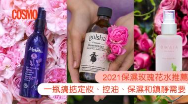 人氣玫瑰花水推薦|一文看清Melvita、Jurlique、Chantecaille和Gülsha等Rosewater賣點和功效|解決定妝、控油、保濕、鎮靜四大美肌需要 | Cosmopolitan HK