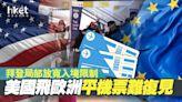美國局部放寬入境限制 飛歐洲平機票難復見 - 香港經濟日報 - 即時新聞頻道 - 國際形勢 - 環球經濟金融