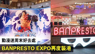 【動漫迷周末好去處】BANPRESTO EXPO再度襲港!打卡必到龍珠/海賊王/我英/鬼滅/咒術5大展區+活場限定商品︱Esquire HK