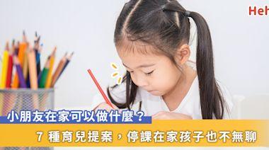 幼稚園停課在家做什麼?7種育兒提案讓孩子在家也不無聊