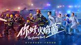 《山河令》龔俊化身最帥消防員,「陸版火神」《你好,火焰藍》三大看點