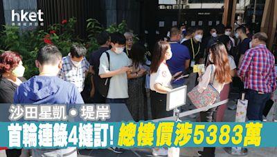 星凱‧堤岸首錄4伙撻訂單位 買家損失約55萬至約82萬 - 香港經濟日報 - 地產站 - 新盤消息 - 新盤新聞