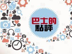 台灣「抗疫優等生」爆疫 都是防疫寬鬆惹的禍 | 博客文章