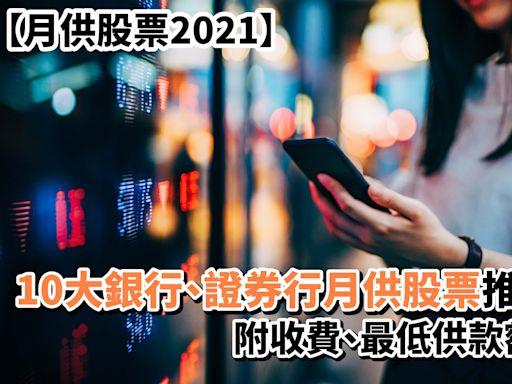 【月供股票2021】10大銀行、證券行月供股票推介 附收費、最低供款額