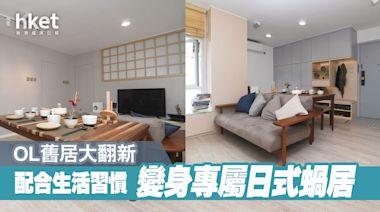 【裝修設計】OL舊居大翻新 太古城2房變身專屬日式蝸居 - 香港經濟日報 - 地產站 - 家居生活 - 裝修設計