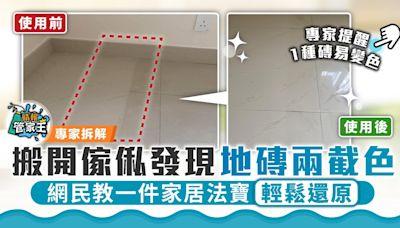 管家王 ︳搬開傢俬發現地磚兩截色 網民教一件家居法寶輕鬆還原【附揀地磚攻略】 - 晴報 - 家庭 - 家居