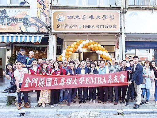 高雄大學EMBA成立金門系友會 台東舉辦招說會