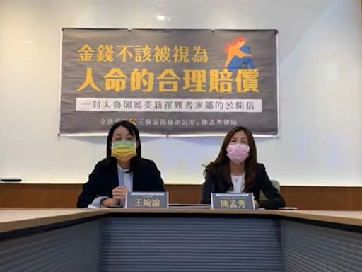 太魯閣號美籍罹難者家屬的公開信 籲對台鐵責任「追究到底」