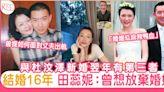 結婚16年 田蕊妮指婚姻似「麻辣鴨血」 與杜汶澤新婚翌年有第三者   娛樂   Sundaykiss 香港親子育兒資訊共享平台