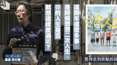為香港人打氣的《二次人生》 導演何力恒:人生如馬拉松 重要的是堅持到終點 - 明周文化