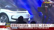電動車2024起飛!劉揚偉:產值達6千億美元