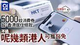 消費券|設「香港居住條款」禁海外居民領取 邊幾類人士獲豁免?