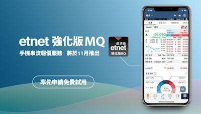 【搶先申請】免費試用etnet強化版MQ手機串流報價服務 | Member Zone