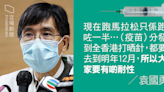 【武漢肺炎】袁國勇料明年底全港人已接種疫苗 指「抗疫馬拉松」只跑了一半 | 立場報道 | 立場新聞