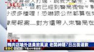 富王鴨肉老闆沉潛一月 謠言「帶兄弟堵人」傳將提告