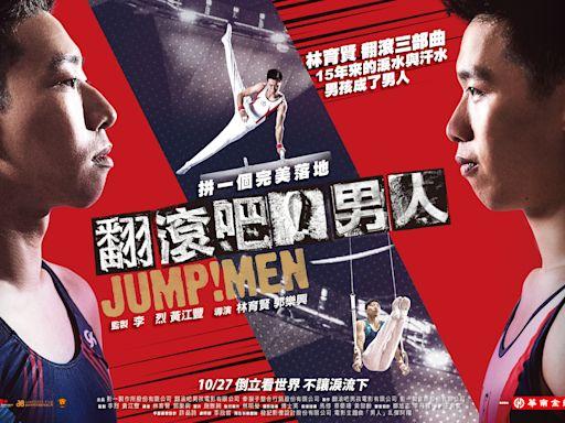 李智凱《翻滾吧!男人》美國自由影展首映!