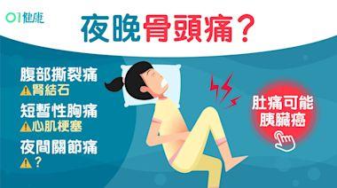 頭痛|背痛腎結石頭痛腦出血?6種疼痛求救警號關節腫痛小心骨癌