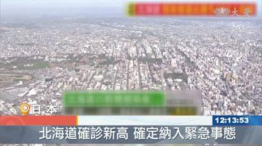 日本疫情起伏難息 停辦奧運呼聲再起