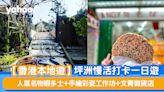 【香港本地遊】坪洲慢活打卡一日遊 人氣名物蝦多士+手繪彩瓷工作坊+文青雜貨店 附交通方法
