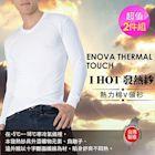 MORRIES-透氣棉發熱衣男V領(2件組)台灣製 MR788