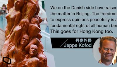 港大要求移走國殤之柱 丹麥外長︰已向北京表關注 以藝術和平表達是基本人權 | 立場報道 | 立場新聞