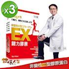 甘味人生 鍵力膠原 日本原裝非變性二型膠原蛋白(3gx15包x3盒)