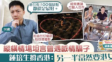 【林鍾一戰】擁億計身家鍾培生公開擇偶條件 30歲單身未成家立室:是我的問題 - 香港經濟日報 - TOPick - 娛樂