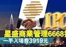 【新股IPO】星盛商業管理6668明起招股 一手入場費3919元 - 香港經濟日報 - 即時新聞頻道 - 即市財經 - 新股IPO