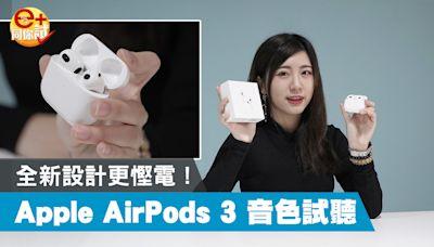 【上手試】Apple 發布第三代 AirPods!功能升級更慳電兼換上新設計 - ezone.hk - 科技焦點 - iPhone