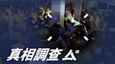 【眾新聞真相調查 】警察濫暴 社工爆頭