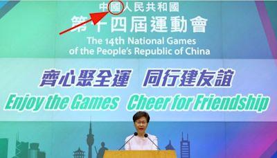 中共國的運動會 只有冠軍才是硬道理