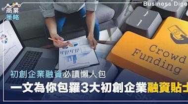 【初創第一步】初創企業融資必讀懶人包:一文為你包羅3大初創企業融資貼士