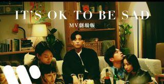 衛蘭 Janice Vidal - It's OK To Be Sad (MV 劇場版)
