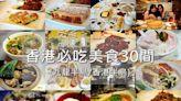 香港美食地圖——30間香港必吃美食推薦沒吃到飲恨之懶人包