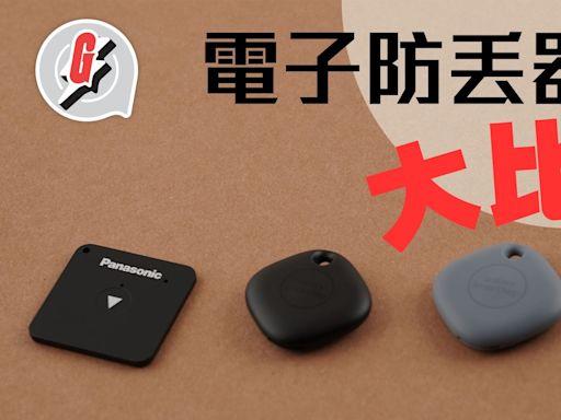 AirTag比拼|實試4款新舊電子防丟器 三星SmartTag+鬥AirTag有贏有輸 | 蘋果日報