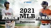 2021年MLB 美聯冠軍戰對戰分析-太空人vs紅襪:東西雙強的火力展示 - MLB - 棒球 | 運動視界 Sports Vision
