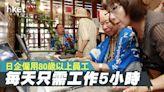 【勞動力】勞動力過於短缺 日本企業紛紛取消退休年齡限制 - 香港經濟日報 - 即時新聞頻道 - 商業